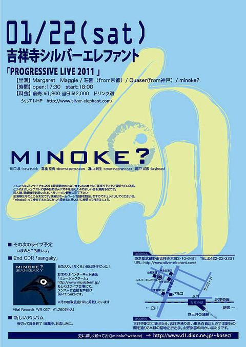minoke?20110122Liveチラシ